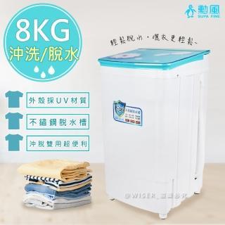 【勳風】8公斤 /耐高扭力/超高速/更防震-脫水機(HF-838)