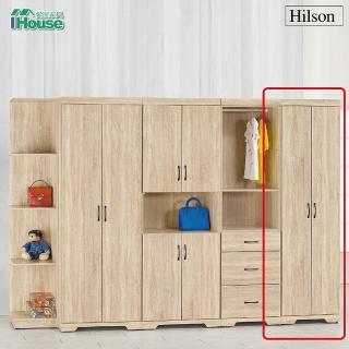 【IHouse】希蕾森 橡木2x7尺2門衣櫃