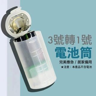 【Ainmax 艾買氏】3號轉1號電池轉換套筒(送電池保存收納盒 保存電池防止短路)