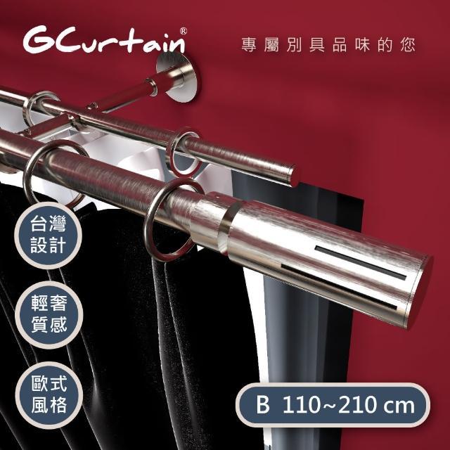 【GCurtain】極簡時尚風格金屬雙托窗簾桿套件組