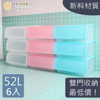 【MAMORU】可堆疊掀蓋收納箱 52L 6入(贈滾輪2組與托盤1組)