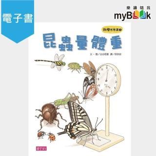 科學不思議1:昆蟲量體重(電子書)