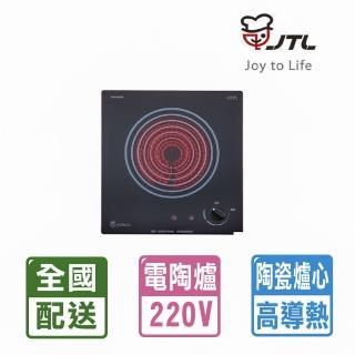 【買就送吹風機-喜特麗】220V 單口電陶爐JT-RF101(全國配送不含安裝)