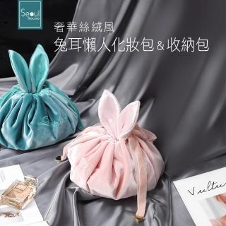 【Seoul house】奢華絲絨風兔耳懶人化妝包&收納包(低調奢華 大容量 輕巧 化妝包 收納包)
