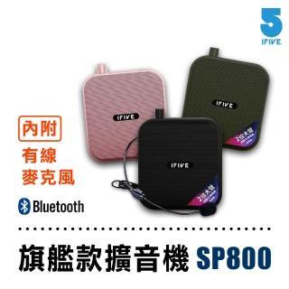 【ifive】雙功率專業教學擴音器-保護喉嚨 事半功倍(附頭戴式麥克風)