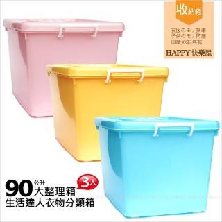 【HAPPY快樂屋】生活達人衣物分類箱3入組(90公升大整理箱/收納箱)