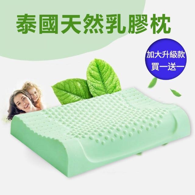 【18NINO81】負離子泰國特大天然乳膠枕(買一送一