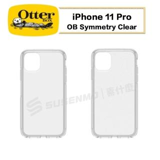 【OtterBox】iPhone 11 Pro Symmetry炫彩透明 保護殼 手機殼