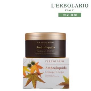 【L'ERBOLARIO 蕾莉歐】楓香身體潤膚霜250ml