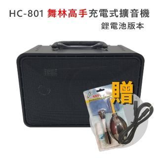 【舞林高手】HC-801 80W 2Kg 擴音喇叭(鋰電池充電版 - 送音源線+清潔組)