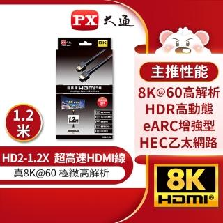 【PX 大通】HD2-1.2X 8K60Hz超高解析 超高速HDMI 2.1影音傳輸線(真8K60Hz超高解析 完美極緻影音)