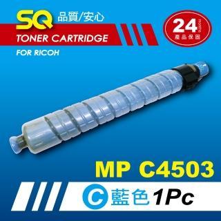 【SQ碳粉匣】for Ricoh MPC4503 藍色環保碳粉匣(適MP C4503 彩色雷射A3多功能事務機)