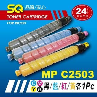 【SQ碳粉匣】for Ricoh MPC2503 黑藍紅黃四色組環保碳粉匣(適 MP C2503彩色雷射A3多功能事務機)