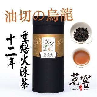 【CAOLY TEA 茗窖茶莊】黑烏龍茶茶葉150g(重焙陳茶)