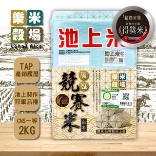 【樂米穀場】台東池上競賽履歷米2kg(台梗二號冠軍品種)