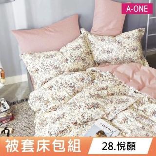 【A-ONE】雪紡棉 薄被套四件組-台灣製/磨毛-買一送一
