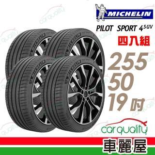 【Michelin 米其林】PILOT SPORT 4 SUV 運動性能輪胎_四入組_255/50/19(GLC300/Coupe專用胎_車麗屋)