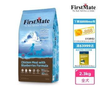【第一饗宴】無穀低敏 雞肉藍莓全犬2.3kg(FirstMate WDJ 單一肉類蛋白 低GI狗飼料)