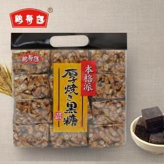 【鶴壽庭】本格派厚燒黑糖沙琪瑪500g