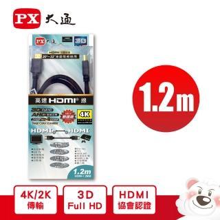 【PX 大通】★HDMI-1.2MM 公對公 高畫質HDMI影音線 1.2米(HDMI 4K 1.4認證特惠商品)