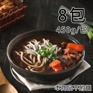 【一等鮮】牛肉湯8包(450g/包)