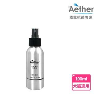 【寵物專用】Aether依鈦抗菌噴霧-寵物專用100ml(隨身瓶 便利 無酒精 多認證 無毒 抗菌 消毒)