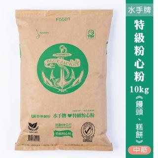 【聯華麵粉】水手牌特級粉心粉10kg(中筋、麵食點心適用)/