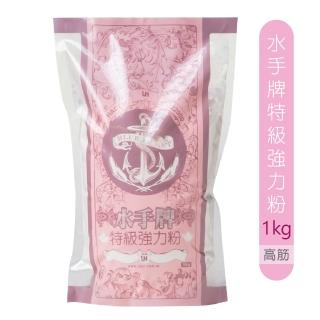 【聯華麵粉】水手牌特級強力粉1kg(高筋、麵包機適用)