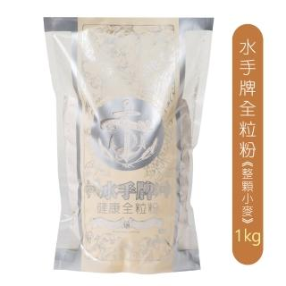 【聯華麵粉】水手牌全粒粉1kg(整顆小麥研磨而成)/