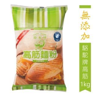 【聯華麵粉】駱駝牌高筋麵粉-無添加 1kg(無添加系列)