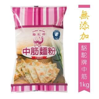 【聯華麵粉】駱駝牌中筋麵粉 1kg(無添加系列)
