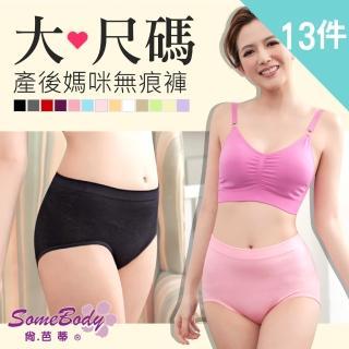 【尚芭蒂】MIT台灣製 一體成型 超彈性、超加大無縫內褲(13件組)
