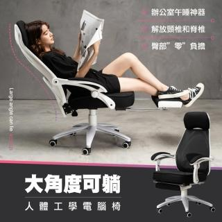 【Ashley House】凱爾旗艦版人體工學電腦椅/辦公椅(柳葉型耐重180KG椅腳 / 置腳台)
