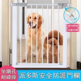 【派多斯PETDOS】寵物安全圍欄