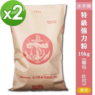 【聯華製粉】水手牌特級強力粉(高筋、麵包機適用)2袋組(共20kg)/
