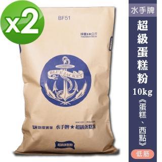 【聯華製粉】水手牌超級蛋糕粉(低筋、蛋糕西點適用)2袋組(共20kg)