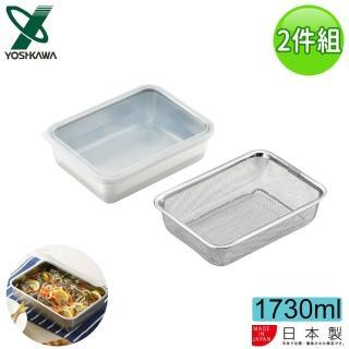 【雙11限定 YOSHIKAWA】日本進口透明蓋不鏽鋼保鮮盒附濾網-2件組(1730ML)