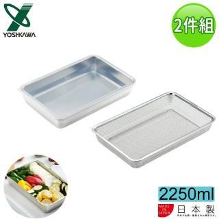 【雙11限定 YOSHIKAWA】日本進口透明蓋不鏽鋼保鮮盒附濾網-2件組(2250ML)