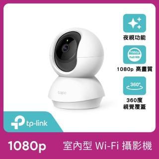 【TP-Link】】Tapo C200 wifi無線可旋轉高清監控網路攝影機/IP CAM/監視器(公司貨)