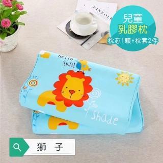 【Annette】純棉枕套可拆洗天然兒童乳膠枕頭《枕芯1入+2件枕套》(獅子)