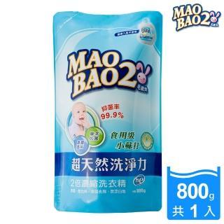 【毛寶兔】超天然2倍濃縮小蘇打植物抗菌洗衣精-補充包(800g)