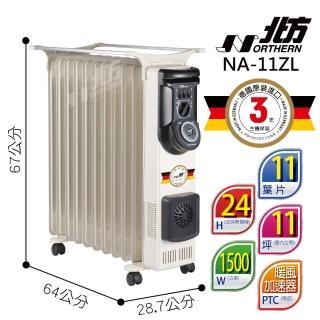 【NORTHERN 北方】葉片式恆溫電暖爐(NA-11ZL)