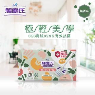【驅塵氏】抗菌濕拖巾4入超值組合包(薰衣草x3+檜木香x1)