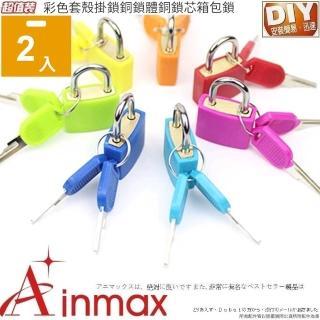 【Ainmax 艾買氏】七彩虹迷你銅鎖小巧方便(2入 附帶2把鑰匙)