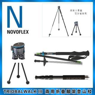 【NOVOFLEX】TRIOBALWALK III兩用折疊腳架登山杖
