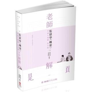 老師解題-監獄學(概要)(申論&測驗混合題)-2020司法特考(保成)