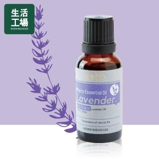 【生活工場】Plants薰衣草精油30ml