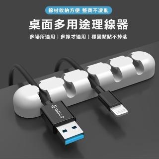 【奧睿科ORICO】桌面 多用途 理線器 固定卡扣 集線器 數據線 滑鼠線 充電線 收納(5卡扣)