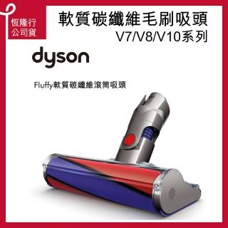 【dyson 戴森 原廠專用配件】dyson 軟質碳纖維毛刷吸頭 V7 V8 V10 V11系列適用