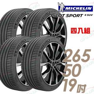 【Michelin 米其林】PILOT SPORT 4 SUV PS4SUV 運動性能輪胎_四入組_265/50/19(車麗屋)